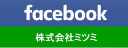株式会社ミツミ Facebook