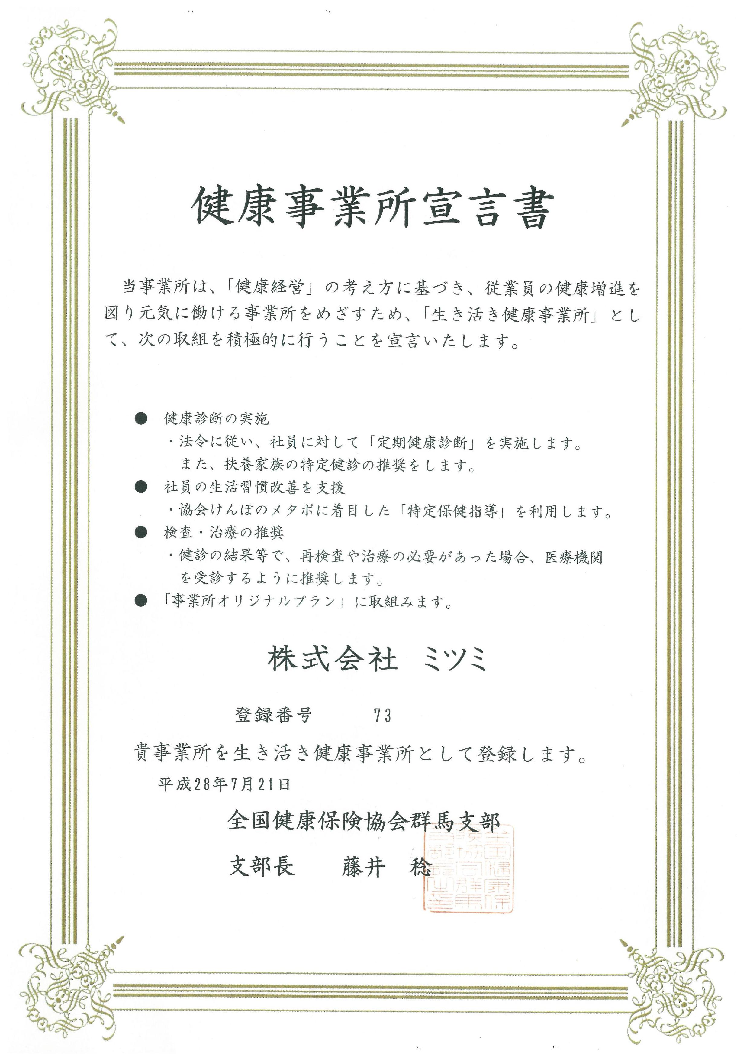 健康事業所宣言書